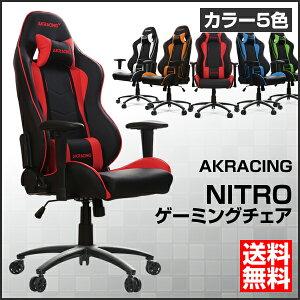 AKRacing(エーケーレーシング) Nitro ゲーミングチェア [選べる5色] 【送料無料】 ※代引き不可※時間指定不可※ <午前中指定でのお届けとなります>