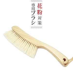 花粉症 対策 グッズ 花粉落としブラシ クリーナー 洋服ブラシ 日本製