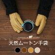 ムートン 手袋 グローブ 本革 防寒 メンズ レディース 【メール便 送料無料】 シープスキン ギフト