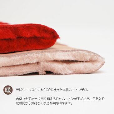 ムートン 手袋 グローブ 本革 防寒 レディース 女性用 【メール便 送料無料】 シープスキン ギフト ホワイトデー
