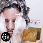 アレッポの石鹸 エキストラ40 6個セット アレッポからの贈り物 無添加 シリア産