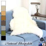 天然ムートンラグ1匹サイズ選べる144タイプオーストラリア産羊皮シープスキン