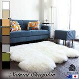 天然ムートンラグ4.5匹サイズ選べる144タイプオーストラリア産羊皮シープスキン