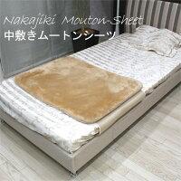 ムートンシーツ-01-01-01