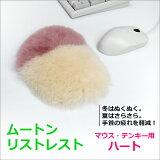 《メール便OK 164円》ムートン製ハート型リストレスト(マウス、テンキー用)[贈り物 プレゼント ギフト にも][天然 天然素材 オフィス パソコン PC]《ギフト対応OK》