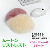 《メール便OK》ムートン製ハート型リストレスト(マウス、テンキー用)[贈り物 プレゼント ギフト にも][天然 天然素材 オフィス パソコン PC]《ギフト対応OK》