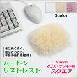 《メール便OK》ムートン製リストレスト スクエア(マウス、テンキー用)【アイボリー/クリーム/ローズ】[天然 天然素材 オフィス パソコン PC]《ギフト対応OK》
