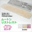 ムートン製リストレスト ロングサイズ(フルキーボード用)【アイボリー/クリーム/ローズ】[天然 天然素材 オフィス パソコン PC]《ギフト対応OK》