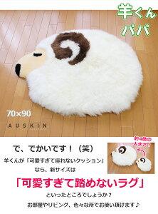 【あの人気商品のお父さん(大きい)バージョンが登場!!】【送料無料】ムートンクッション羊くんパパ《可愛すぎて踏めないラグ》約70cm×90cmAUSKIN