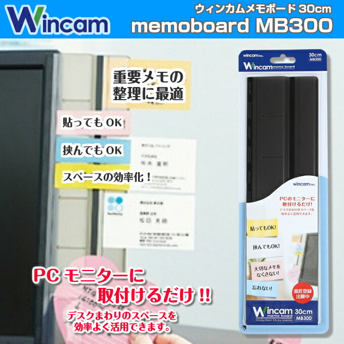 ウィンカムメモボードMB30030cmPC付箋