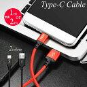 【送料無料】長さ 1m or 2m USB Type-C ケ