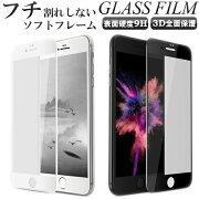iPhone全面保護ソフトフレーム強化ガラスフィルム