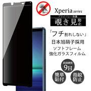 日本製旭硝子覗き見防止Xperia強化ガラスフィルム