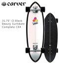 サーフスケート CARVER カーバー 31.75 CI BLACK BEAUTY CX4 アルメリック ブラックビューティー 日本正規品 あす楽