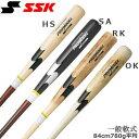 野球 軟式バット 木製 一般用 エスエスケイ SSK プロモデル 84cm780g平均 坂本 秋山 菊池 中村剛也型