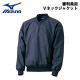 野球 MIZUNO ミズノ Vネックジャケット 裏メッシュ ポケット付き -ネイビー-