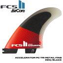 アップデサフボド フィン FCS2 ACCELERATOR PC TRI RETAIL FINS REDBLACK アクセレタ トライフィン あす楽