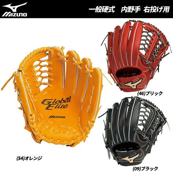 野球 硬式グラブ ミズノ MIZUNO 一般用 グローバルエリートTrue 内野手 右投げ用 9 miz-16ss-bb:MOVE