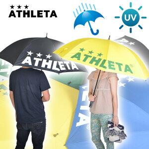 スポーツ観戦UV日傘アスレタATHLETAUVアンブレラBIGサイズ親骨長さ70cmサッカーゴルフ野球なんでも…。