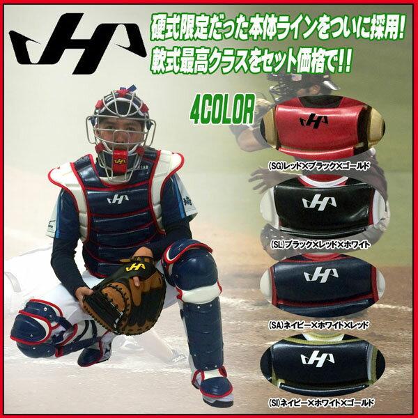 野球 防具 軟式用 一般用 ハタケヤマ HATAKEYAMA 軟式キャッチャー防具3点セット(マスク・プロテクターレガーツ) 袋付:MOVE