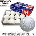 野球 ボール 軟式 一般用 中学生用 ナガセケンコー NAG...