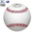 【祝令和 GW期間使えるクーポン配布中】/野球 硬式用 練習球 ミズノ MIZUNO 高校野球練習球 ダース