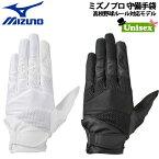 野球 MIZUNO ミズノ ミズノプロ 一般用 守備用手袋 フィルダー グローブ 高校野球対応
