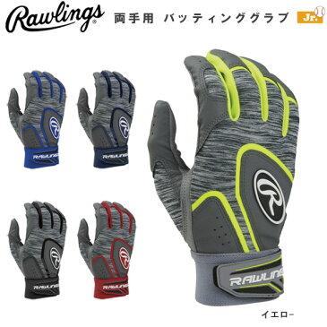 野球 Rawlings ローリングス 少年用 ジュニア用 バッティンググラブ 打撃用 手袋 両手組