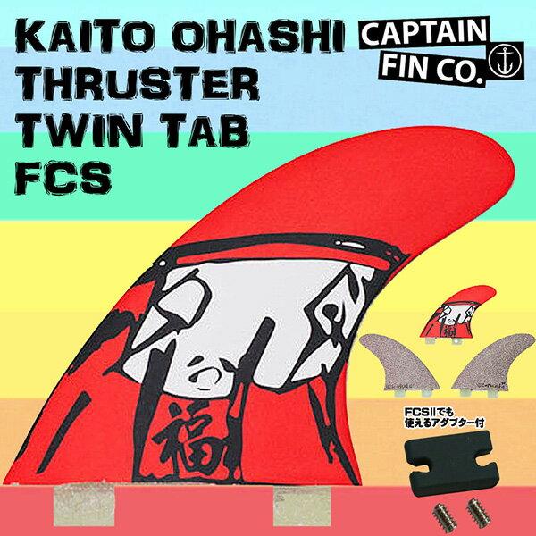 サーフィン・ボディボード, ボードフィン CAPTAIN FIN KAITO OHASHI THRUSTER TWIN TAB FCS