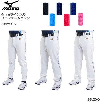 野球 MIZUNO ミズノ 一般用 4mmライン加工済 ユニフォームパンツ -ロング・足掛けストレート・バギー-