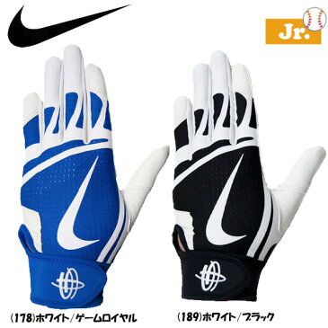 野球 バッティング手袋 少年 ジュニア 両手用 ナイキ NIKE ハラチ エッジ ユース 【あす楽】