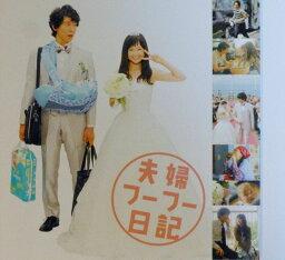 【映画パンフレット】 『夫婦フーフー日記』 出演:佐々木蔵之介.永作博美