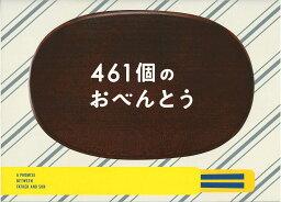 【映画パンフレット】 『461個のおべんとう』 出演:井ノ原快彦.道枝駿佑.森七菜