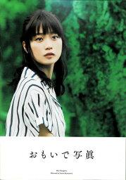 【映画パンフレット】 『おもいで写眞』 出演:深川麻衣.高良健吾.香里奈