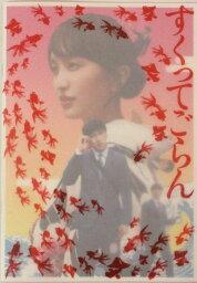【映画パンフレット】 『すくってごらん』 出演:尾上松也.百田夏菜子.石田ニコル