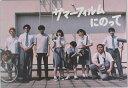 【映画パンフレット】 『サマーフィルムにのって』 出演:伊藤万理華.金子大地.河合優実