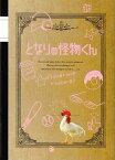 【映画パンフレット】 『となりの怪物くん』 出演:菅田将暉.土屋太鳳.浜辺美波