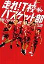 【映画パンフレット】 『走れ!T校バスケット部』 出演:志尊淳.佐野勇斗.早見あかり