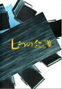 【映画パンフレット】 『七つの会議』 出演:野村萬斎.香川照之.及川光博