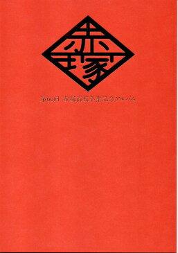 【映画パンフレット】 『えいがのおそ松さん』 出演(声):櫻井孝宏.中村悠一.神谷浩史