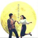 【映画パンフレット】 『君は月夜に光り輝く』 出演:永野芽郁.北村匠海.松本穂香