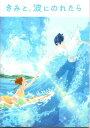 【映画パンフレット】 『きみと、波にのれたら』 出演:片寄涼太.川栄李奈.松本穂香