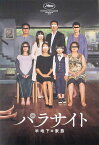 【映画パンフレット】 『パラサイト 半地下の家族』 出演:チャン・ヘジン