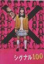 【映画パンフレット】 『シグナル100』 出演:橋本環奈.小関裕太.山本彩加