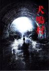 【映画パンフレット】 『犬鳴村』 出演:三吉彩花.宮野陽名.高嶋政伸
