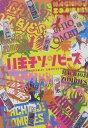 【映画パンフレット】 『八王子ゾンビーズ』 出演:山下健二郎.久保田悠来.藤田玲
