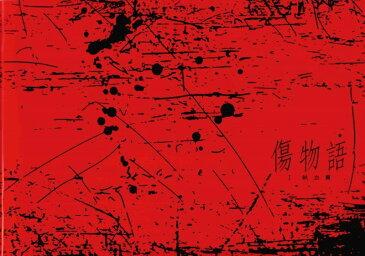 【映画パンフレット】 『傷物語〈I鉄血篇〉』 出演(声):神谷浩史.坂本真綾.堀江由衣