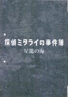 【映画パンフレット】『探偵ミタライの事件簿星籠の海』出演:玉木宏.広瀬アリス.要潤
