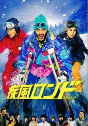【映画パンフレット】 『疾風ロンド』 出演:阿部寛.大倉忠義.大島優子