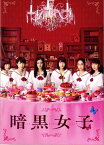 【映画パンフレット】 『暗黒女子』 出演:清水富美加.飯豊まりえ.清野菜名